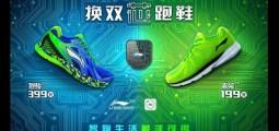 Des baskets connectées pour Xiaomi et Li Ning !