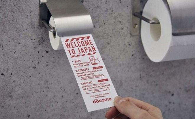 papier toilette pour smartphone