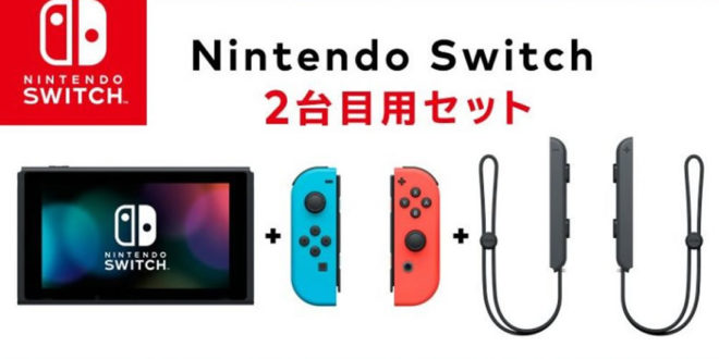 Nintendo Switch sans dock Japon