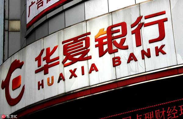 huaxia bank bug