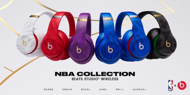 Beats Lance Une Collection De Casques Audio Studio3 Sans Fil Pour La Nba
